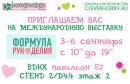 Клевер - участник ярмарки «Формула Рукоделия Москва. Осень 2020»