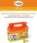 ГАММА: набор для творчества «Оранжевое солнце» — особый подарок ребёнку