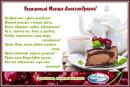 Компания ″Акварель″ (Новокузнецк) поздравляет Руслова Михаила Александровича с Днем Рождения!