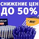 Снижение цен до 50% на ручки