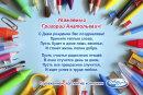 Компания ″Акварель″ (Новокузнецк) поздравляет Радзинского Григория Анатольевича с Днем Рождения!