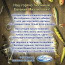 Компания ″Акварель″ (Новокузнецк) поздравляет Кожевникова Евгения Михайловича с Днем Рождения!