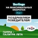 Итоги розыгрышей в акциях «Berlingo. На максимальных оборотах» и «ГАММА» – палитра лета»