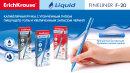 Капиллярная ручка ErichKrause® Liquid F-20 с увеличенным запасом чернил