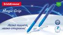 ErichKrause® Magic Grip легко пишет, легко стирает