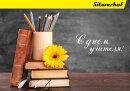 Silwerhof поздравляет с Днем учителя!