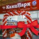 Города ЦФО и Астраханская область – такая география у «КанцПарков», которые открылись совсем недавно
