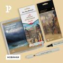 Карандаши и маркеры для профессиональных художников