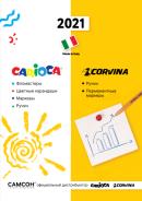 Новый каталог продукции брендов CARIOCA и CORVINA 2021