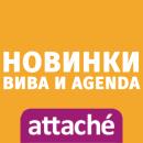 Новинки Attache ВИВА и Attache Agenda