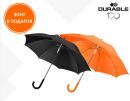 Зонт 100 ЛЕТ DURABLE в подарок