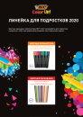 Цветные карандаши Color Up
