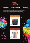 Цветные фломастеры Color Up