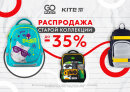 Рюкзаки Kite и GoPаck по акционным ценам!