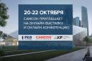 Группа компаний «Самсон» приглашает на выставку РКФ ONLINE