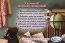 Компания ″Акварель″ (Новокузнецк) поздравляет Мазур Владимира Викторовича с Днем Рождения!