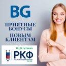 Приятные БОНУСЫ новым клиентам BG в рамках выставки РКФ ONLINE