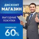 Дисконт-магазин BG. Выгодные покупки и скидки до 60%!