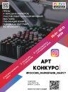 Арт конкурс в Instagram #Россия_маркерами_MARVY 20.02-20.12 2020