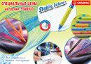 Спеццены на ручки STABILO