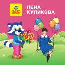 «Мульти-Пульти» продлевает сотрудничество с Еленой Куликовой