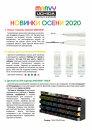 Новинки линеров - толщина 0,02 и 1,2, цветные линеры в наборах и дисплей для спиртовых маркеров 168 цветов