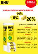 Спецпредложение на клей-карандан UHU