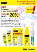 Лучшие продукты UHU по лучшей цене