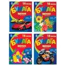 Наборы цветной односторонней бумаги А4 на скобе (16 листов, 8 цветов). Низкие цены!