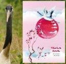 Скетчбук ″Японский журавль″: скромное обаяние Востока