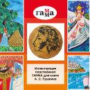 ГАММА выпустила книгу с иллюстрациями из пластилина к юбилею А. С. Пушкина