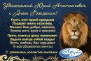 Компания ″Акварель″ (Новокузнецк) поздравляет Тужилкина Юрия Анатольевича с Днем Рождения!