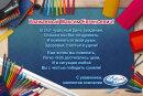 Компания ″Акварель″ (Новокузнецк) поздравляет Комина Максима Евгеньевича с Днем Рождения!