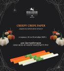 Creepy Crepe Paper