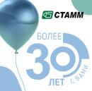 3 ноября СТАММ празднует День компании!
