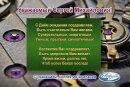 Компания ″Акварель″ (Новокузнецк) поздравляет Рухлова Сергея Михайловича с Днем Рождения!