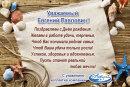 Компания ″Акварель″ (Новокузнецк) поздравляет Чаврова Евгения Павловича с Днем Рождения!