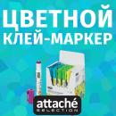 Цветные клей-маркеры Attache Selection