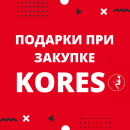Подарки за закупку товаров Kores