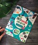 Новинка от Феникс+: познавательная книжка ″Экология для детей″