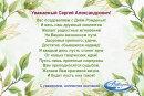 Компания ″Акварель″ (Новокузнецк) поздравляет Здоровяк Сергея Александровича с Днем Рождения!