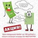 Зеленая тетрадь HATBER за каждый сотый рубль!
