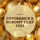 Готовимся к Новому 2021 году!