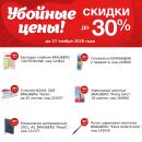 До -30 % по акции УБОЙНЫЕ ЦЕНЫ до 27 ноября