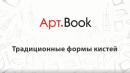Арт.Book: Традиционные формы кистей