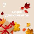 «Акции для клиентов в ноябре»