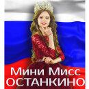 БиДжи - партнер конкурса красоты и талантов главной телебашни страны «Мини Мисс ОСТАНКИНО»