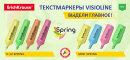 Текстмаркеры ErichKrause® Spring с чернилами пастельных тонов