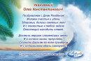 Компания ″Акварель″ (Новокузнецк) поздравляет Сафронова Олега Константиновича с Днем Рождения!