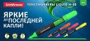 Текстмаркеры с жидкими чернилами ErichKrause® Liquid H-30